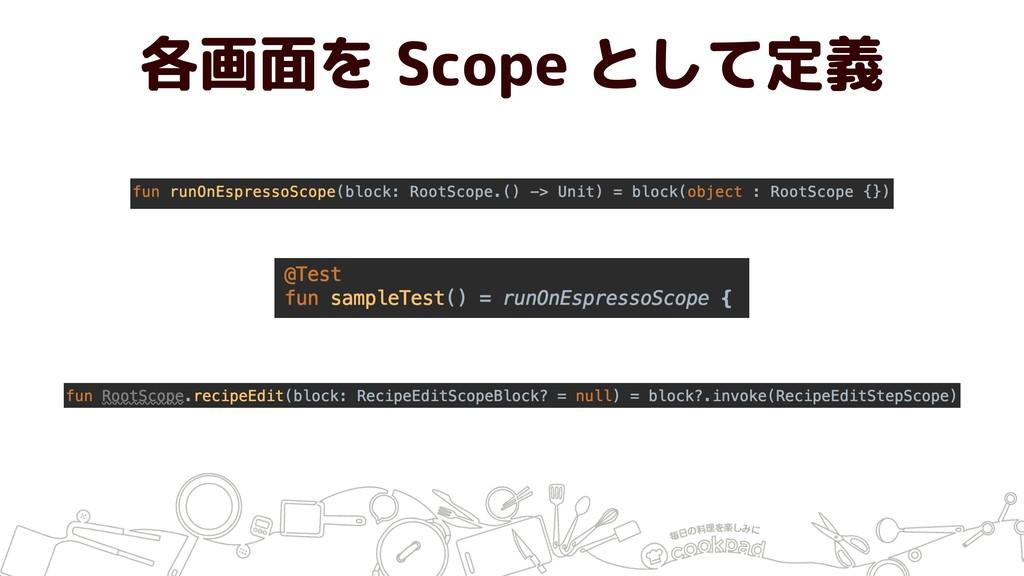 各画面を Scope として定義