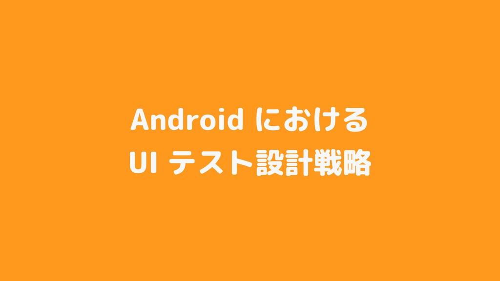 Android における UI テスト設計戦略