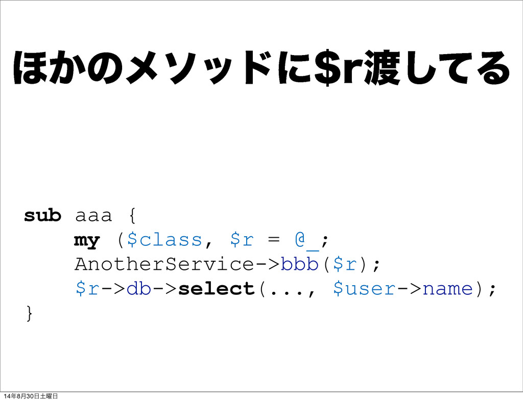 sub aaa { my ($class, $r = @_; AnotherService->...