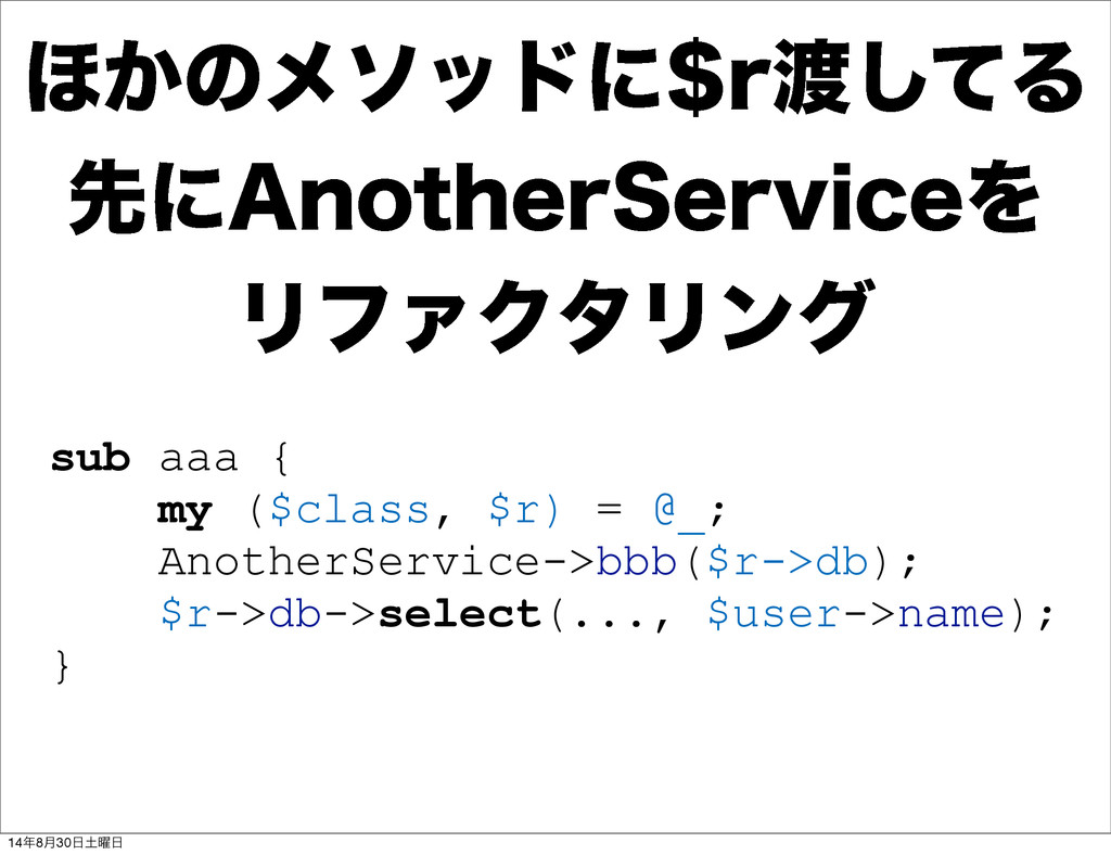 sub aaa { my ($class, $r) = @_; AnotherService-...