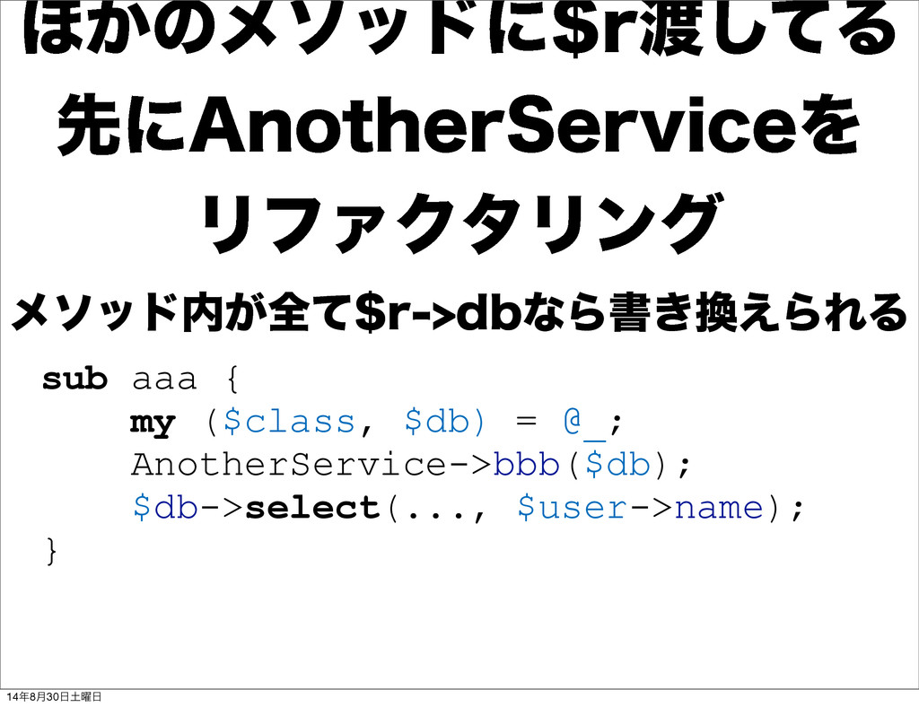 sub aaa { my ($class, $db) = @_; AnotherService...