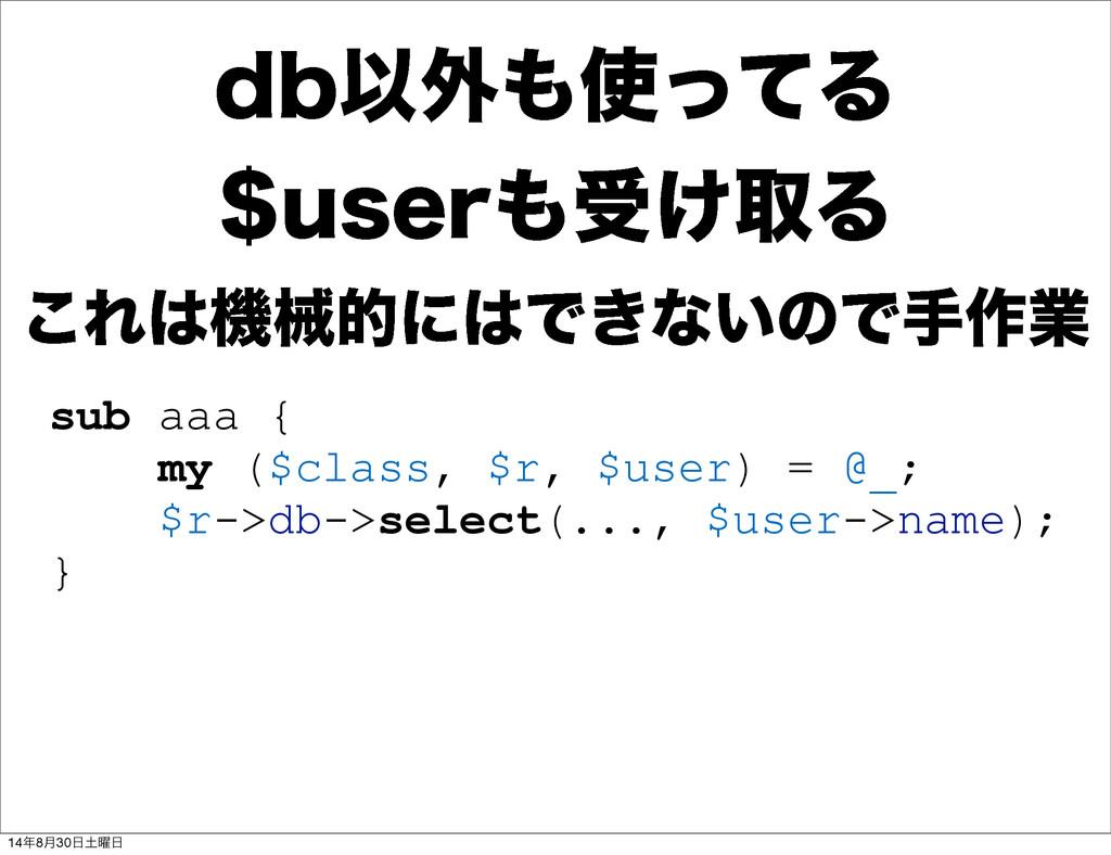 sub aaa { my ($class, $r, $user) = @_; $r->db->...