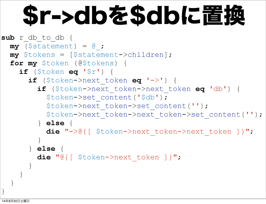 SECΛECʹஔ׵ sub r_db_to_db { my ($statement) ...