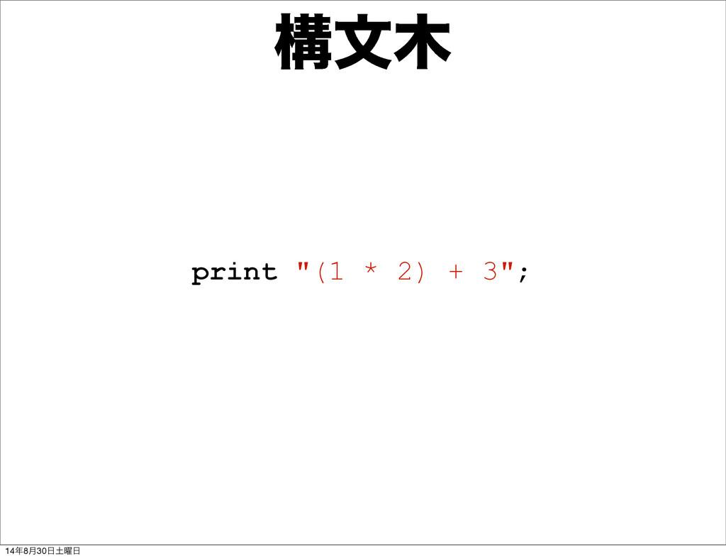 """ߏจ print """"(1 * 2) + 3""""; 148݄30༵"""