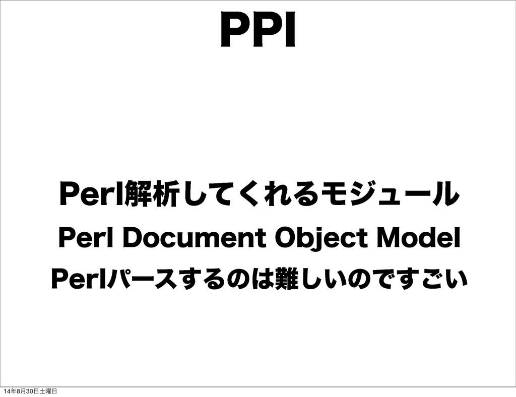11* 1FSMղੳͯ͘͠ΕΔϞδϡʔϧ 1FSM%PDVNFOU0CKFDU.PEFM...