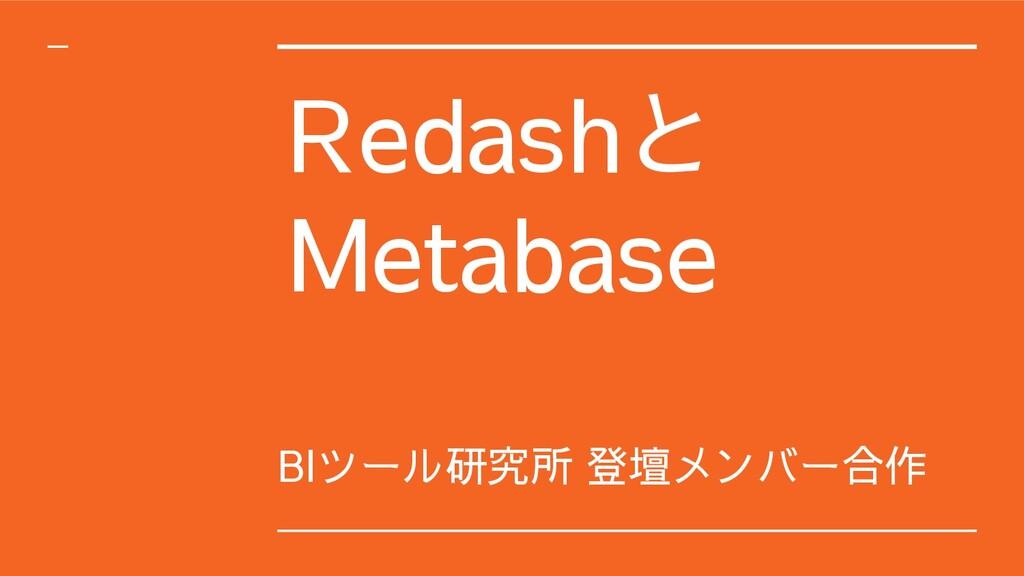 BIツール研究所 登壇メンバー合作 Redashと Metabase
