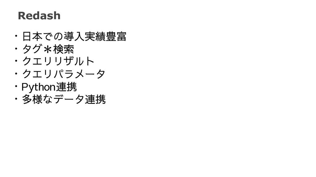 Redash ・日本での導入実績豊富 ・タグ*検索 ・クエリリザルト ・クエリパラメータ ・P...