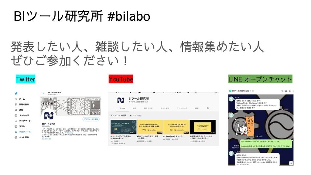 BIツール研究所 #bilabo 発表したい人、雑談したい人、情報集めたい人 ぜひご参加くださ...