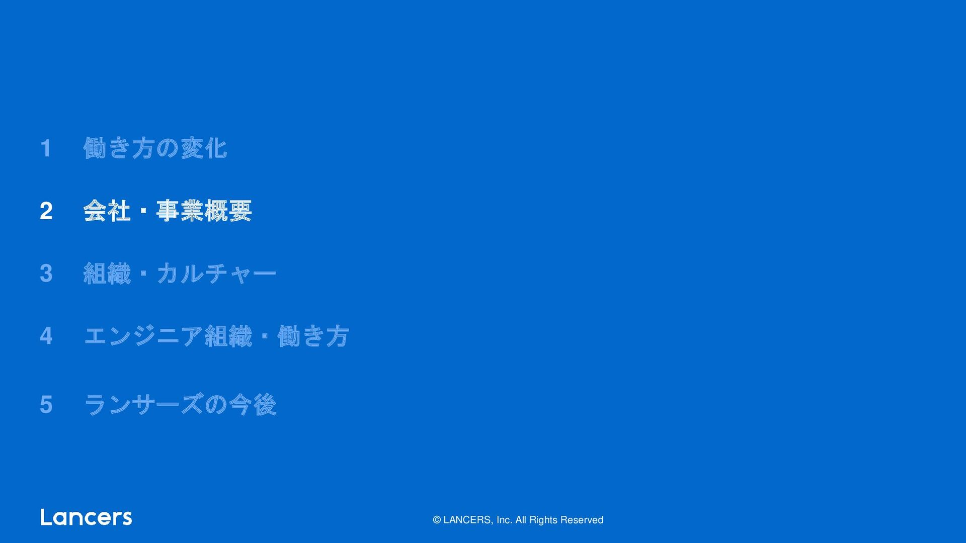 © LANCERS, Inc. All Rights Reserved 7 会社概要 *) 社...