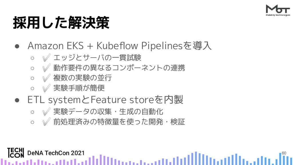 ● Amazon EKS + Kubeflow Pipelinesを導入 ○ ✅ エッジとサーバ...