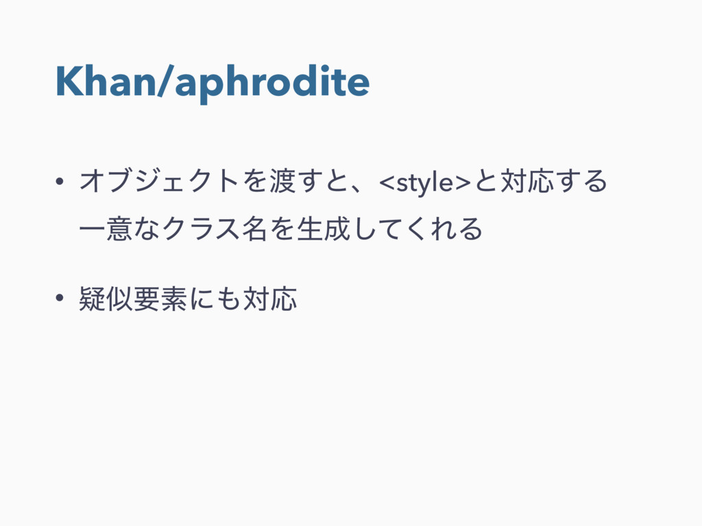 Khan/aphrodite • ΦϒδΣΫτΛ͢ͱɺ<style>ͱରԠ͢Δ ҰҙͳΫϥ...