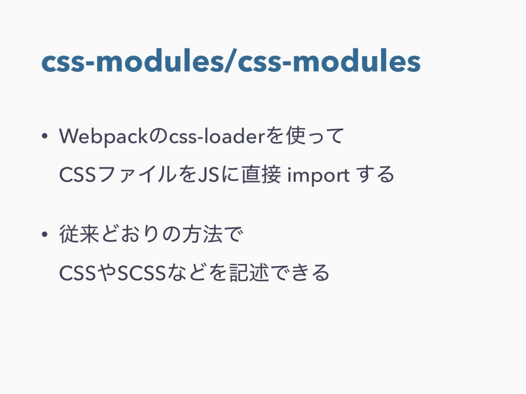css-modules/css-modules • Webpackͷcss-loaderΛͬ...