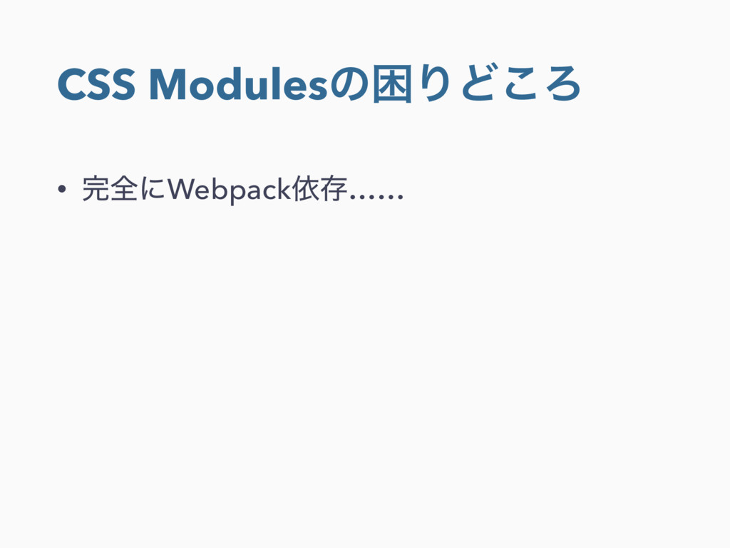 CSS ModulesͷࠔΓͲ͜Ζ • શʹWebpackґଘ……