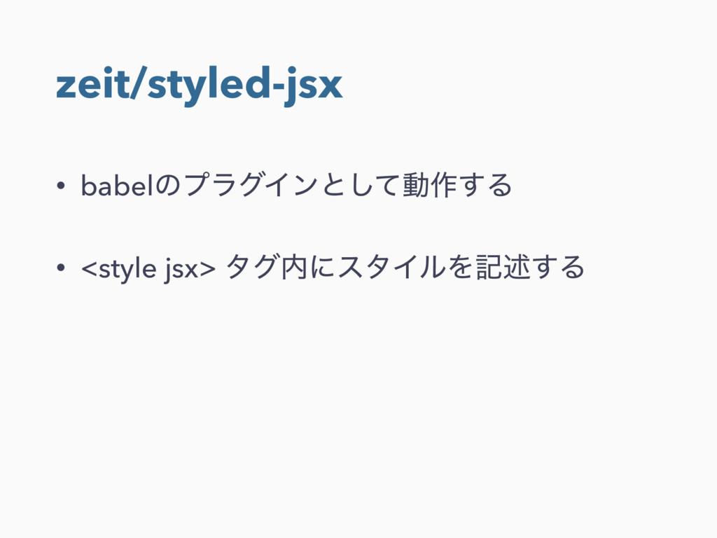 zeit/styled-jsx • babelͷϓϥάΠϯͱͯ͠ಈ࡞͢Δ • <style j...