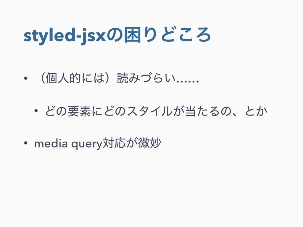 styled-jsxͷࠔΓͲ͜Ζ • ʢݸਓతʹʣಡΈͮΒ͍…… • ͲͷཁૉʹͲͷελΠϧ...