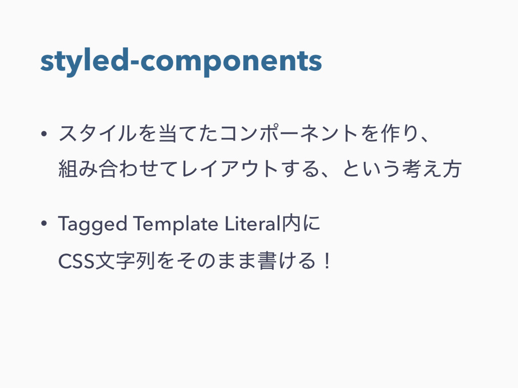 styled-components • ελΠϧΛͯͨίϯϙʔωϯτΛ࡞Γɺ Έ߹Θͤͯ...