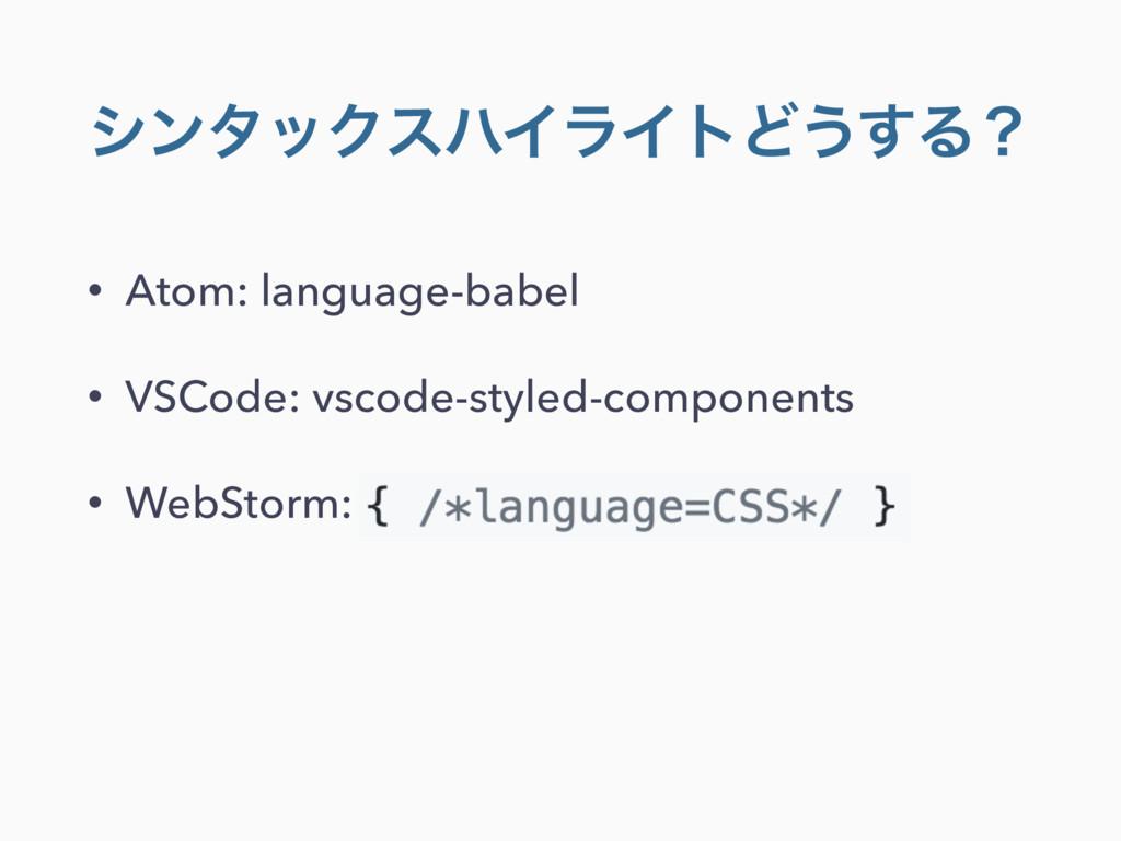 γϯλοΫεϋΠϥΠτͲ͏͢Δʁ • Atom: language-babel • VSCod...