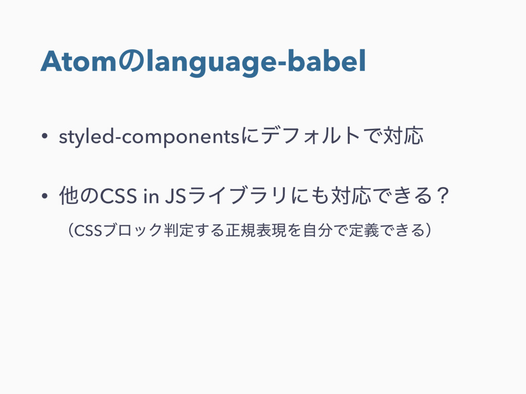 Atomͷlanguage-babel • styled-componentsʹσϑΥϧτͰର...
