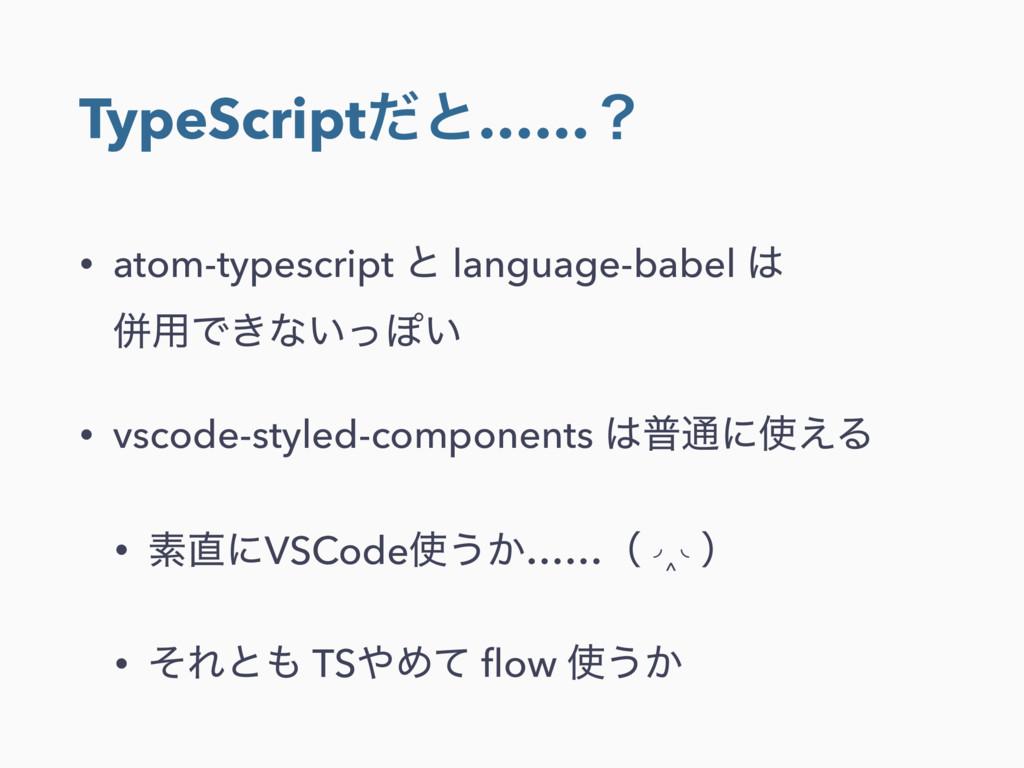 TypeScriptͩͱ……ʁ • atom-typescript ͱ language-ba...