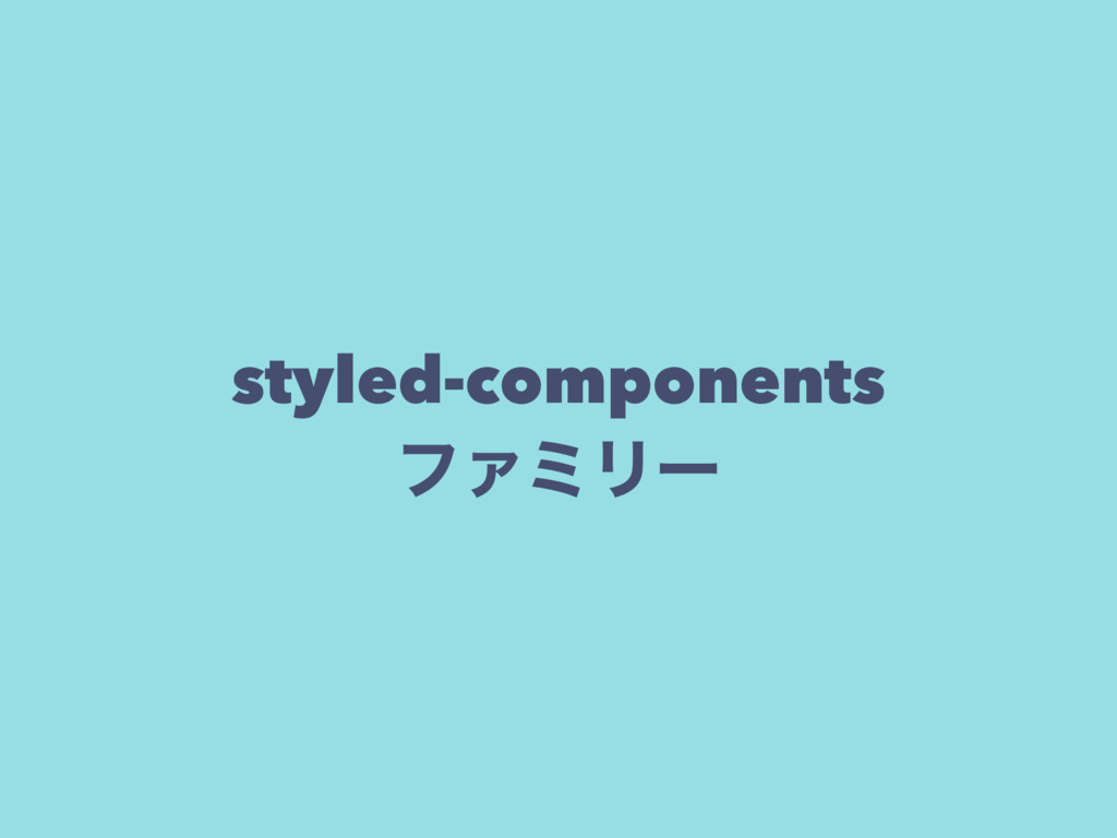 styled-components ϑΝϛϦʔ