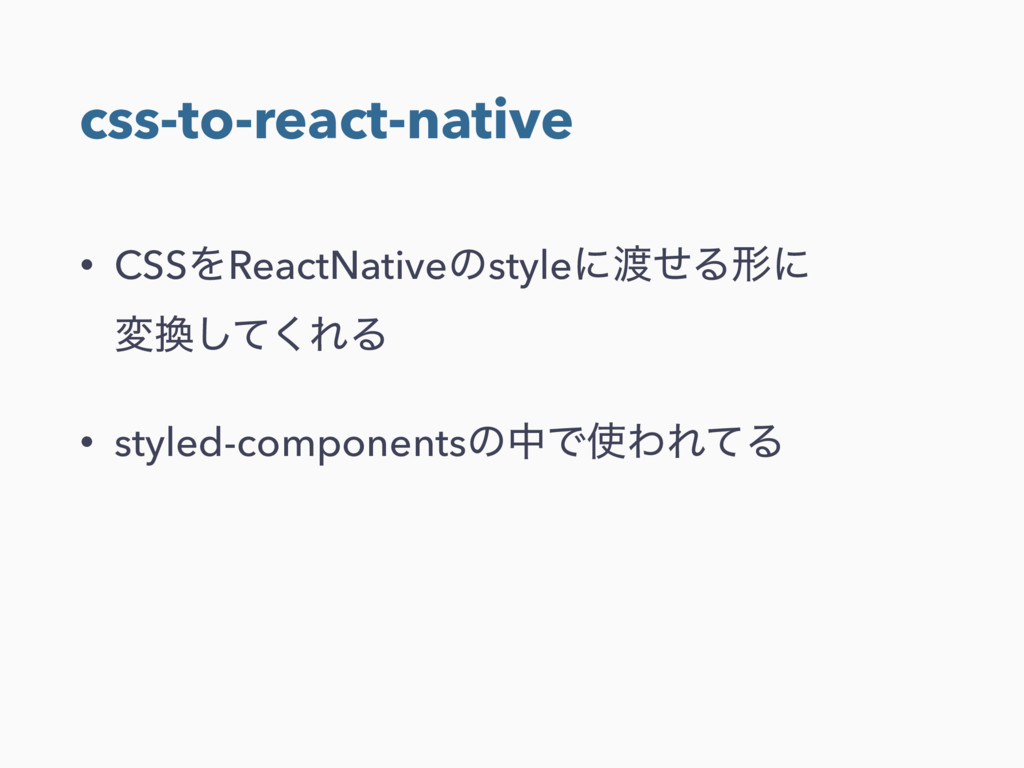 css-to-react-native • CSSΛReactNativeͷstyleʹͤΔ...