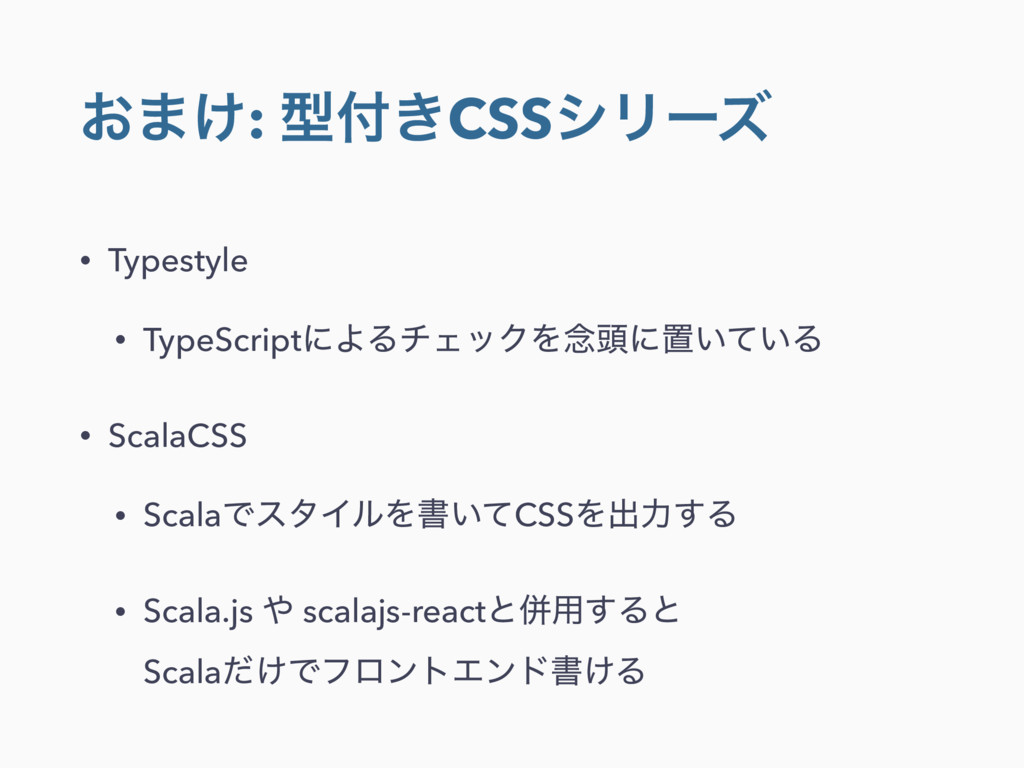 ͓·͚: ܕ͖CSSγϦʔζ • Typestyle • TypeScriptʹΑΔνΣοΫ...