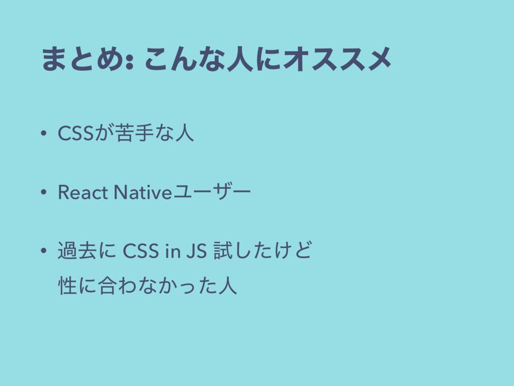·ͱΊ: ͜ΜͳਓʹΦεεϝ • CSS͕ۤखͳਓ • React NativeϢʔβʔ • ...