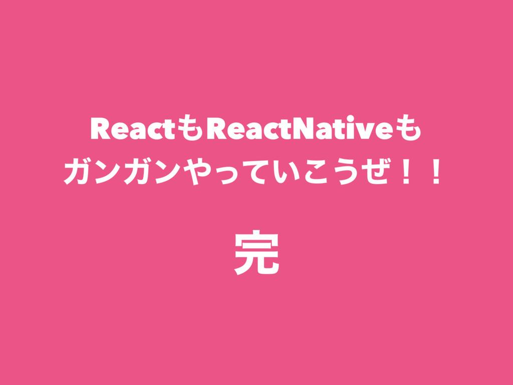 ReactReactNative ΨϯΨϯ͍ͬͯ͜͏ͥʂʂ 