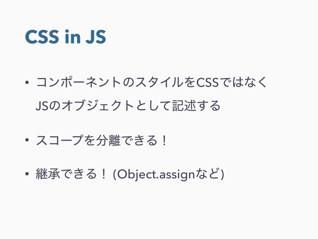 CSS in JS • ίϯϙʔωϯτͷελΠϧΛCSSͰͳ͘ JSͷΦϒδΣΫτͱͯ͠ه...