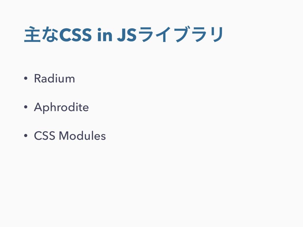 ओͳCSS in JSϥΠϒϥϦ • Radium • Aphrodite • CSS Mod...