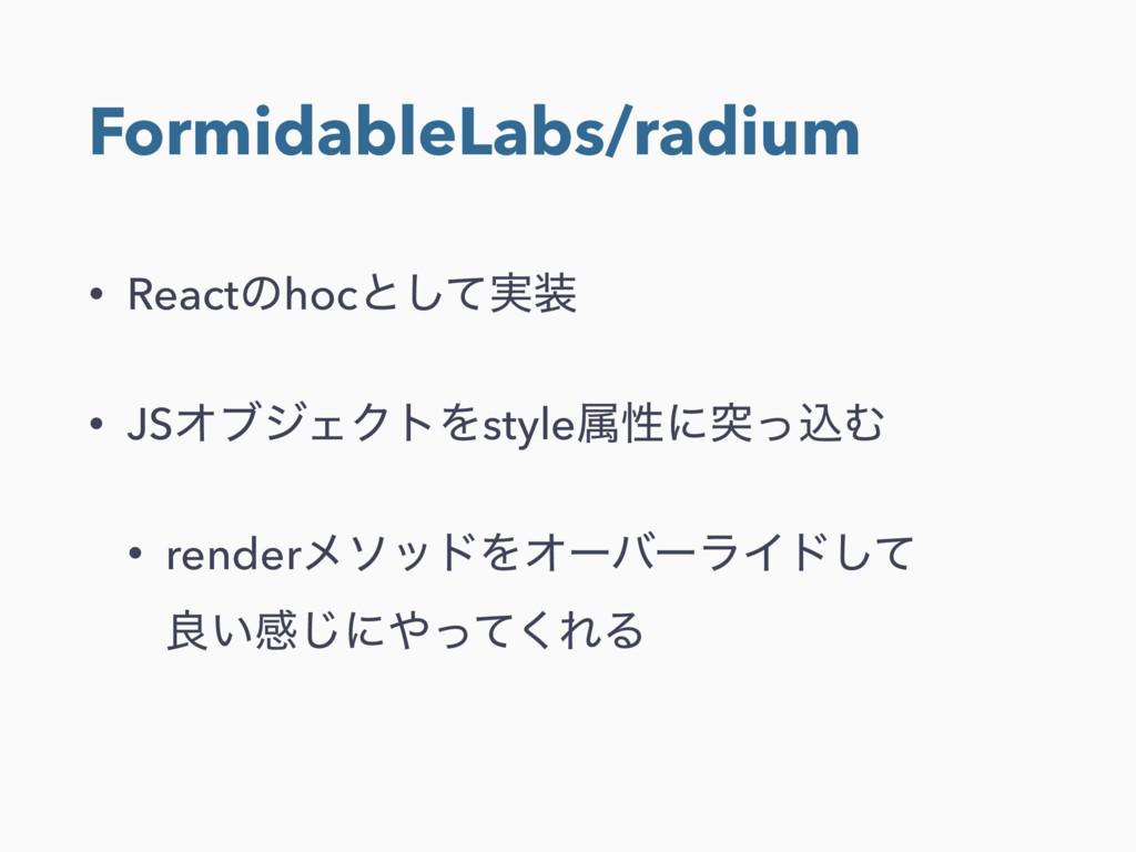FormidableLabs/radium • Reactͷhocͱ࣮ͯ͠ • JSΦϒδΣ...