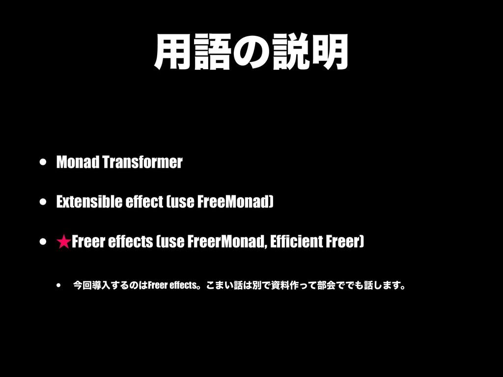 ༻ޠͷઆ໌ • Monad Transformer • Extensible effect (...