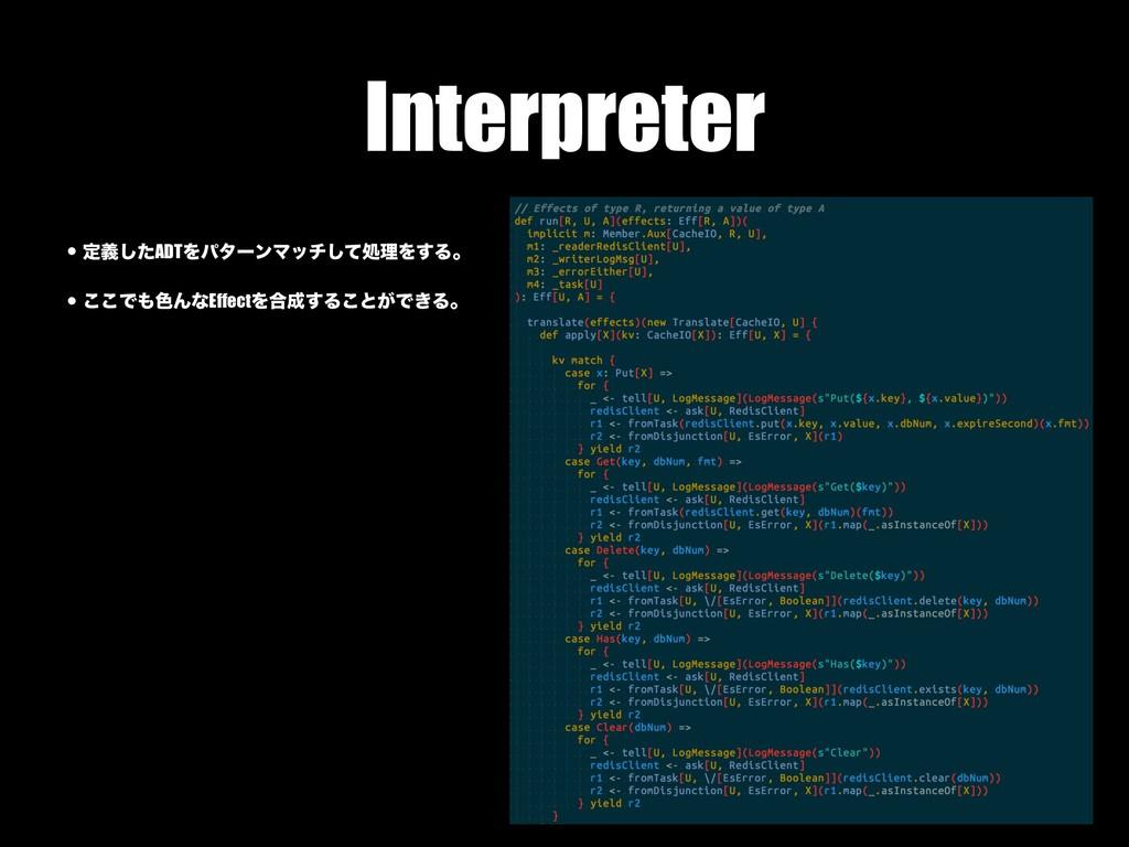 Interpreter • ఆٛͨ͠ADTΛύλʔϯϚονͯ͠ॲཧΛ͢Δɻ • ͜͜Ͱ৭Μͳ...