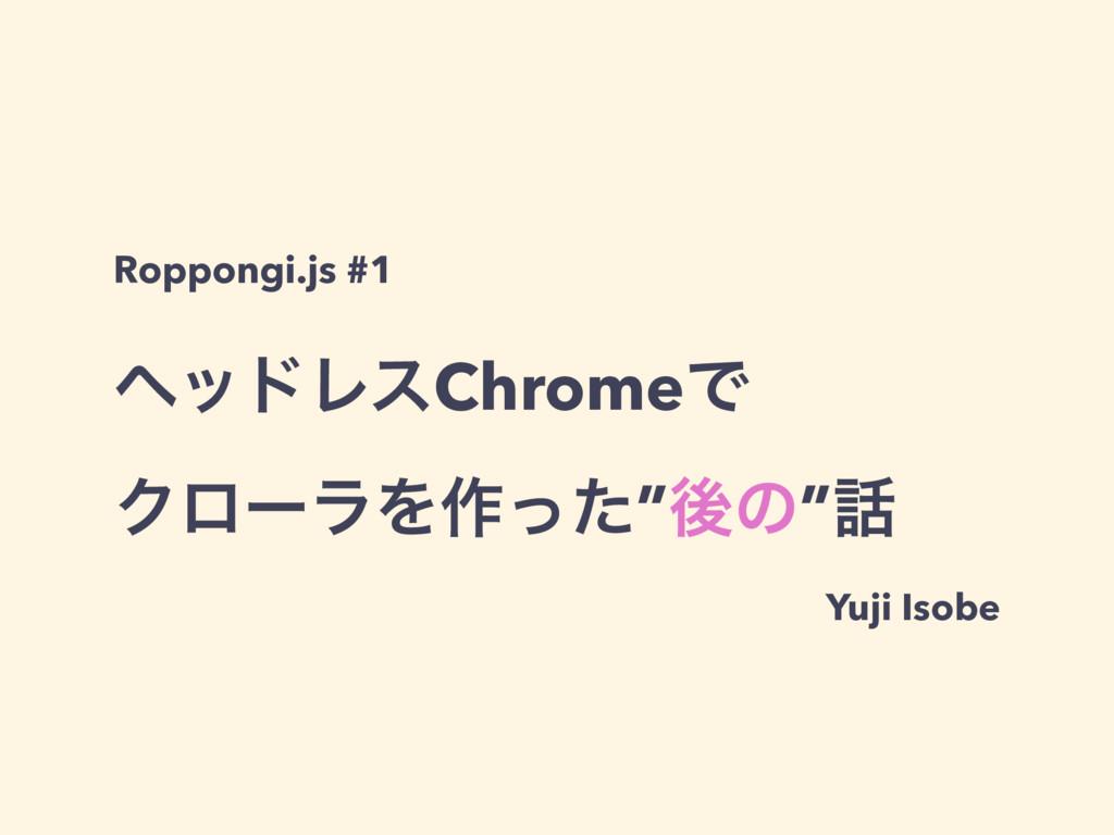 """ϔουϨεChromeͰ ΫϩʔϥΛ࡞ͬͨ""""ޙͷ"""" Roppongi.js #1 Yuji ..."""