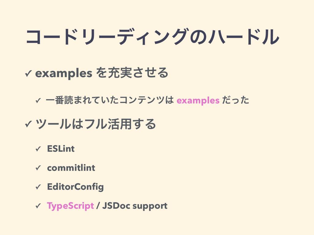 ίʔυϦʔσΟϯάͷϋʔυϧ ✓ examples Λॆ࣮ͤ͞Δ ✓ Ұ൪ಡ·Ε͍ͯͨίϯςϯ...