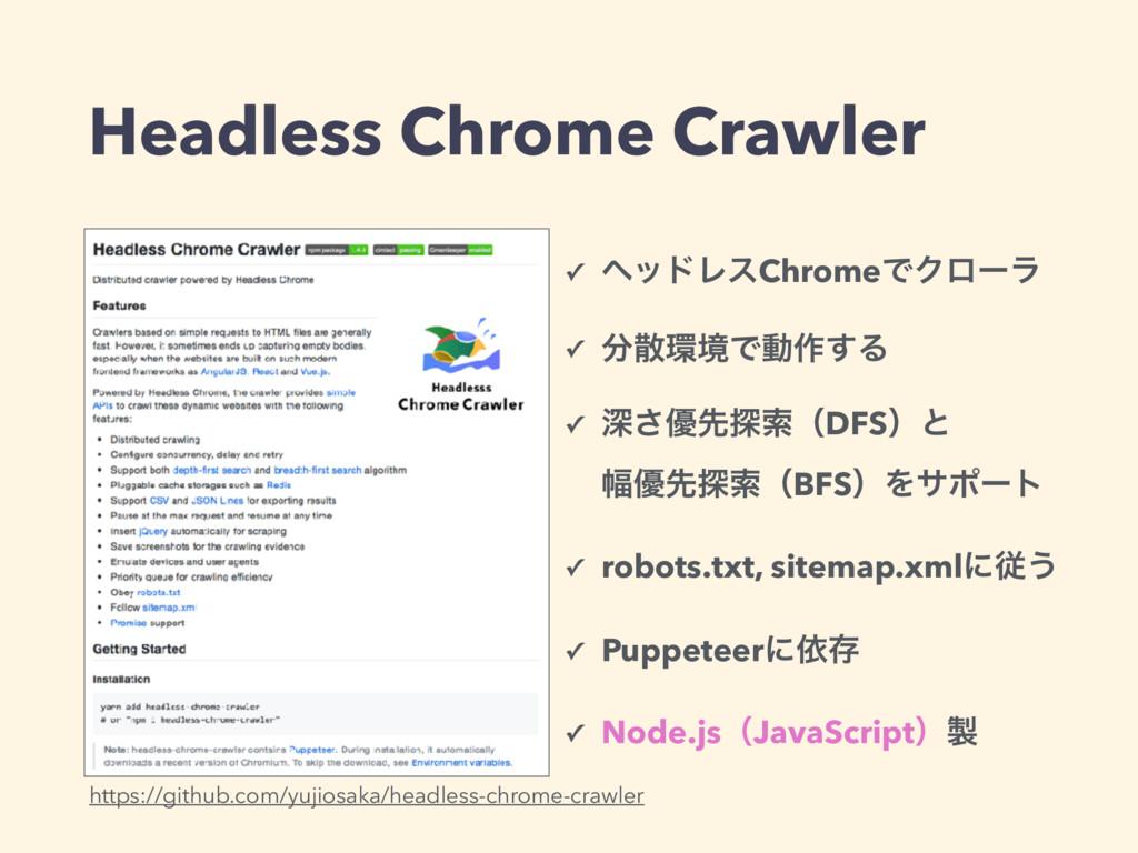 Headless Chrome Crawler ✓ ϔουϨεChromeͰΫϩʔϥ ✓ ...