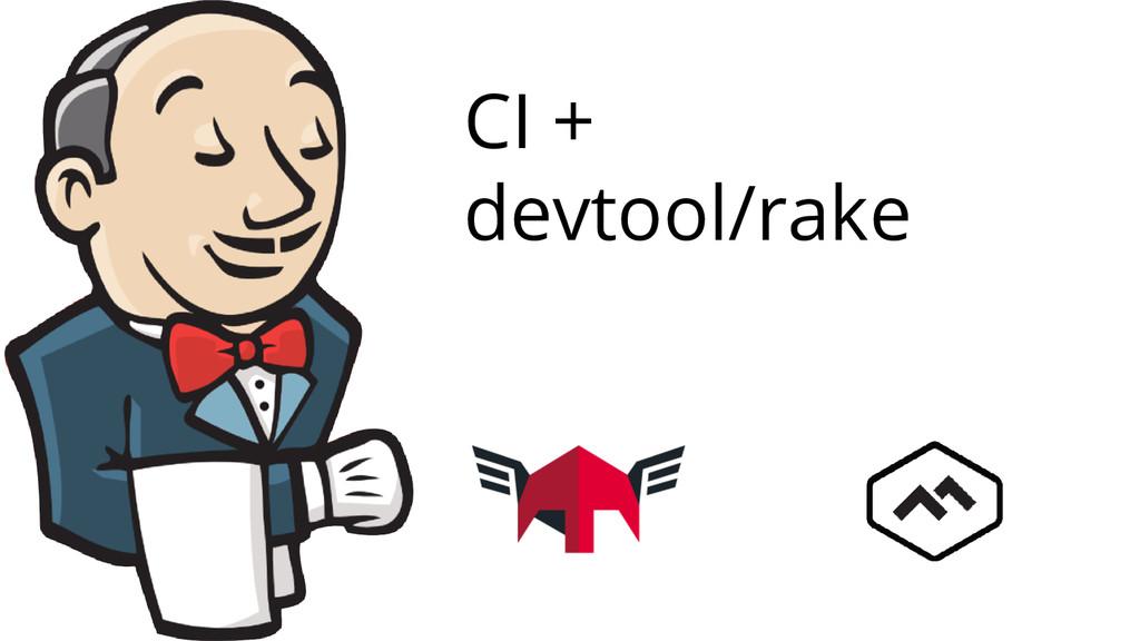 CI + devtool/rake