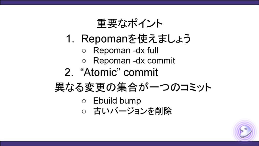 重要なポイント 1. Repomanを使えましょう ○ Repoman -dx full ○ ...