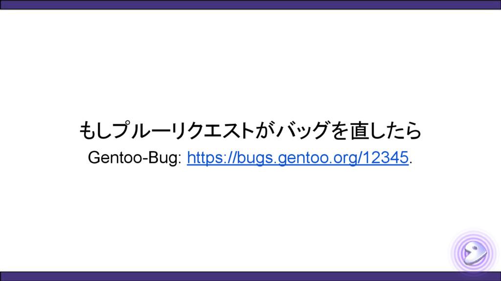 もしプルーリクエストがバッグを直したら Gentoo-Bug: https://bugs.ge...