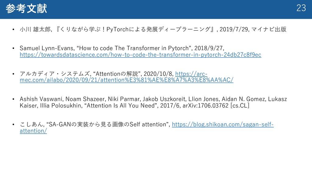 23 参考⽂献 • ⼩川 雄太郎, 『くりながら学ぶ!PyTorchによる発展ディープラーニン...