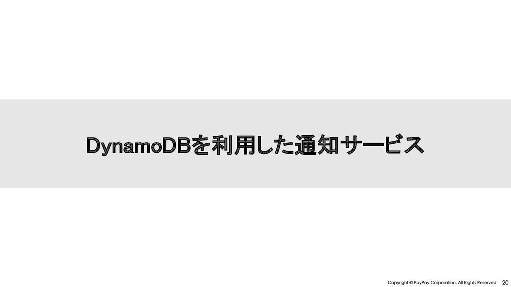 DynamoDBを利用した通知サービス