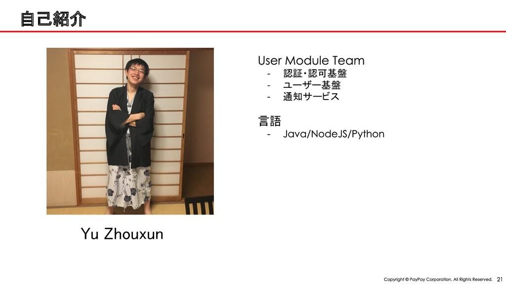 自己紹介 u houxun    認証・認可基盤 ユーザー基盤 通知サービス 言語