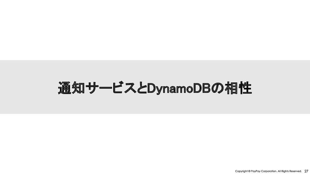 通知サービスとDynamoDB 相性