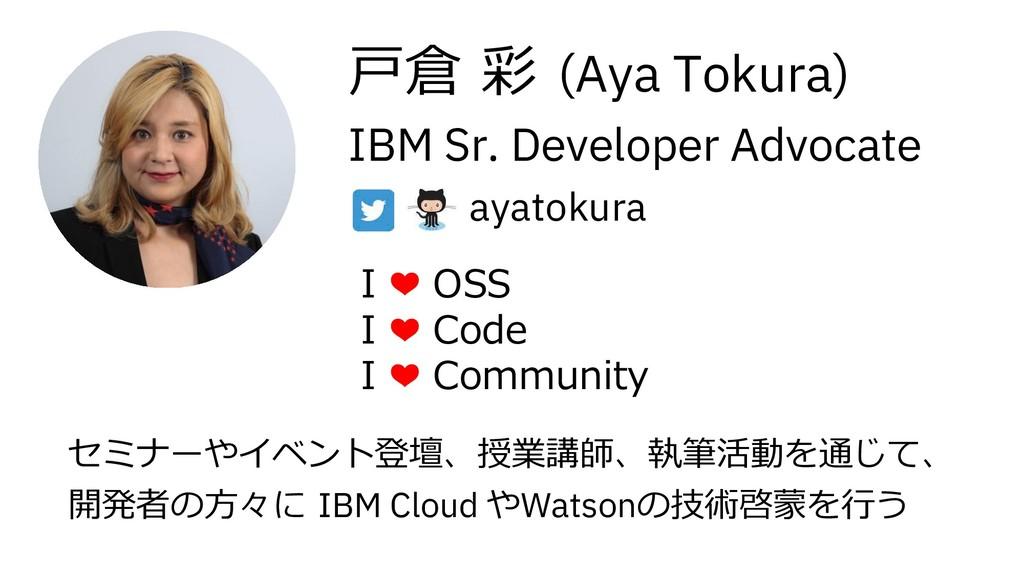ayatokura ŏƞ ǃ (Aya Tokura) IBM Sr. Developer A...