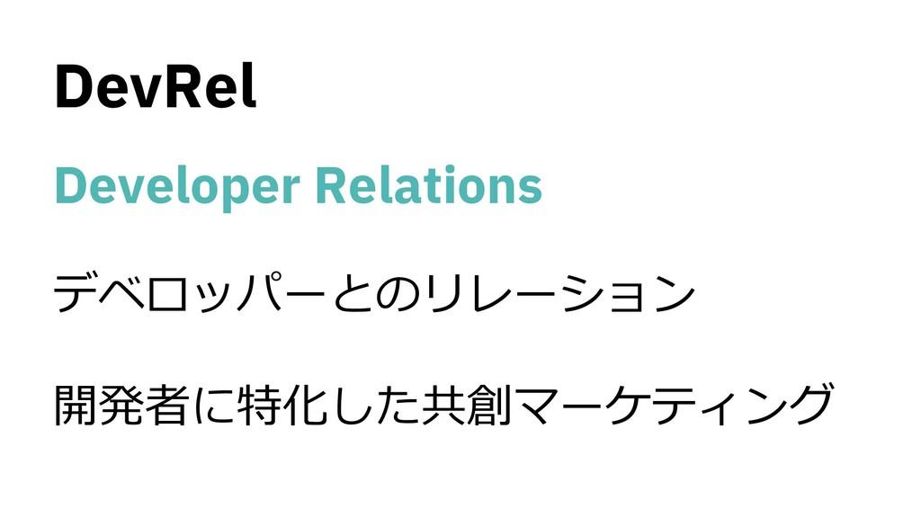 DevRel Developer Relations デベロッパーとのリレーション 開発者に特...