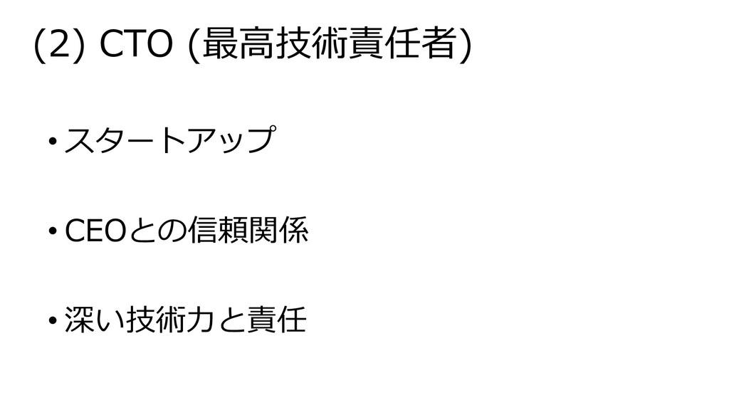 (2) CTO (最⾼技術責任者) • スタートアップ • CEOとの信頼関係 • 深い技術⼒...
