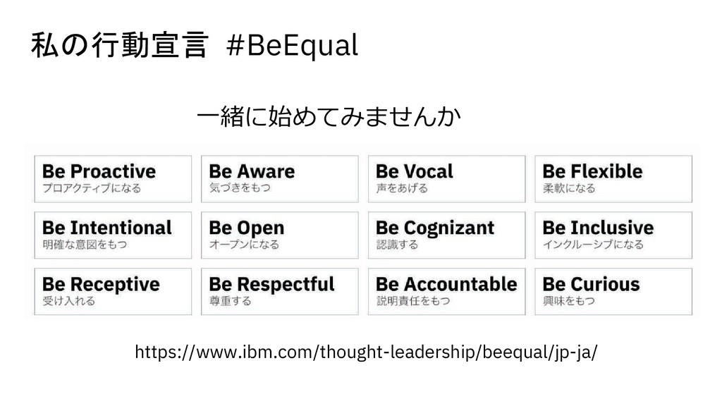 3<#? #BeEqual https://www.ibm.com/thought-lea...