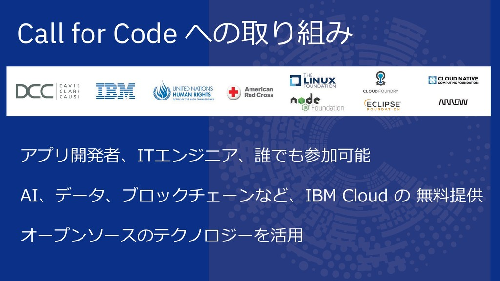 Call for Code qløzĝs €§´çÐÉF )…¹' €FdžgvňĔōĵ  F...