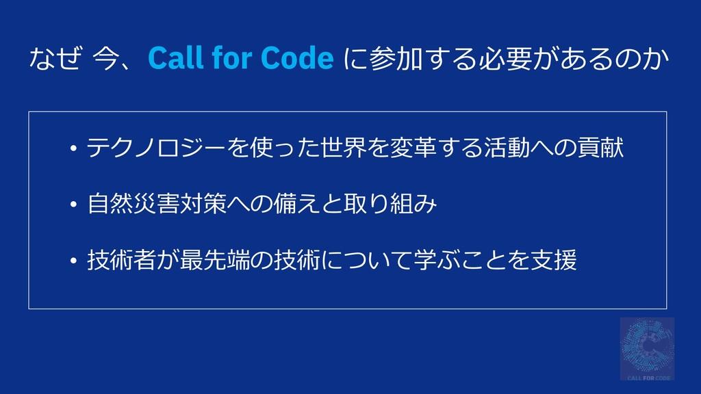 j` åFCall for Code kňĔ^{ńýTN{lS ! ›Š¢·'K~ĶdaĖĘ~...