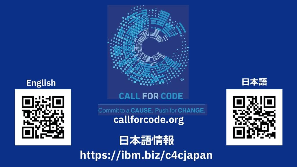 "callforcode.org qu²ž"" https://ibm.biz/c4cjapan ..."